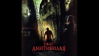 Ужас Амитивилля (2005) Русский Трейлер