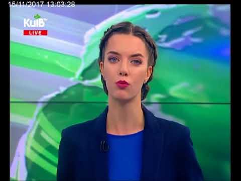 Телеканал Київ: 15.11.17 Столичні телевізійні новини 13.00