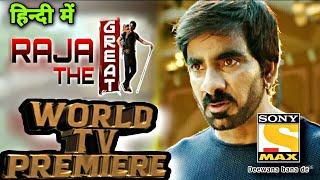 Raja The Great 2020 Full Movie in Hindi Dubbed Release | Ravi Teja New Movie 2020 | Telecast Update