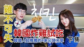 雞不可失!韓國炸雞試吃 | 韓國人超推薦的4家口袋名單!(下集)『姜勳feat. 魯芝善』