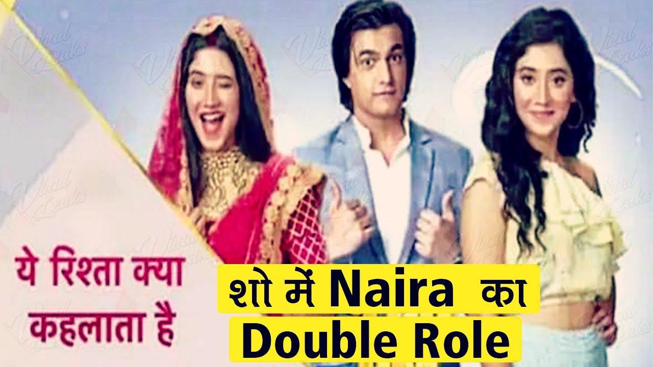 Yeh Rishta Kya Kehlata Hai | Double Role निभाएगी Naira, कहानी में आने वाला है बड़ा Twist |