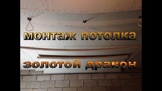 монтаж многоуровневых сложных потолков из гипсокартона часть 1 ( золотой дракон )(в этом видео я показываю как собрать потолок в 3 уровне и нишу под занавесь из гипсокартона ( золотой дракон ), 2015-11-30T16:51:20.000Z)