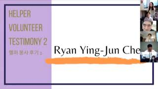 2020 P2P Ryan's testimony(Helper)