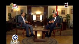 وزير التموين : لابد من الإستمرار في الإصلاح الإقتصادي لتدوير العجلة الإقتصادية - 90 دقيقة