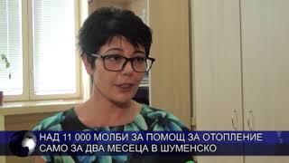 Над 11 000 молби за помощ за отопление само за два месеца в Шуменско