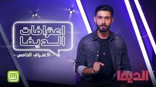 ليه البروديوسر بيضل يصرخ طول الوقت؟ شوفوا اعتراف كريم حصرياً ..