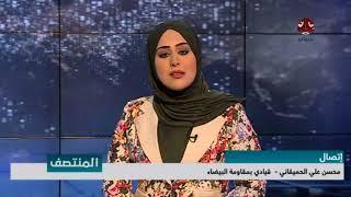 الجيش يحرر مناطق جديدة في البيضاء | مع محسن علي الحميقاني  قيادي بمقاومة البيضاء | يمن شباب