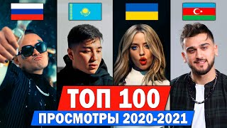 ТОП 100 клипов 2020-2021 по ПРОСМОТРАМ | Россия, Украина, Казахстан, Беларусь | Лучшие песни