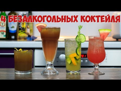 Топ 4 Безалкогольных коктейля | 4 Nonalcoholic Drink Recipes