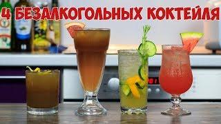 Топ 4 Безалкогольных коктейля | 4 Nonalcoholic Drink Recipes