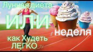 """1 неделя курса """"Я худею по луне"""" Как похудеть ЛЕГКО?! Старт 8/11/2018!!!"""