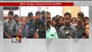 Security Guards Agitation at Kurnool Government Hospital | AP Government | 10TV