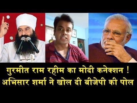 गुरमीत राम रहीम...