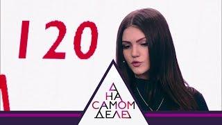 На самом деле - «Маменькин сынок» Выпуск от02.11.2017