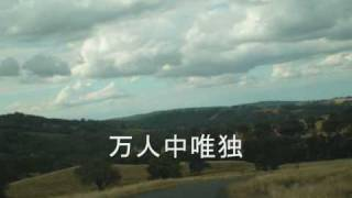 Download 恩典之路Chinese Christian song with lyrics