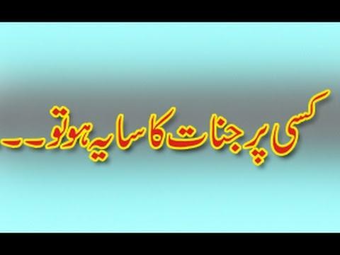 Kisi Per Jinnat Ka Saya Ho To Yeah Wazifa Parhain