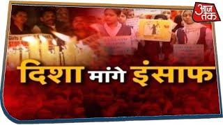Hyderabad की 'निर्भया' के परिजनों ने की इंसाफ की मांग, देखिए AajTak के साथ खास इंटरव्यू