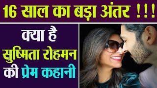 Sushmita Sen Rohman Shawl के बीच 16 साल का Age Gap, क्यों सबसे अलग है लव स्टोरी | Boldsky