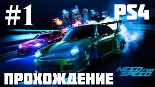 Прохождение Need for Speed 2015 — Часть 1: Знакомство с игрой