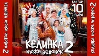 Келинка Тоже Человек 2 - Официальный трейлер долгожданного фильма!