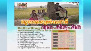 Video Sneha Mean Krup Roscheat - Karona Pich _ Rayu _ Tina (TOWN CD Vol 58) download MP3, 3GP, MP4, WEBM, AVI, FLV Desember 2017