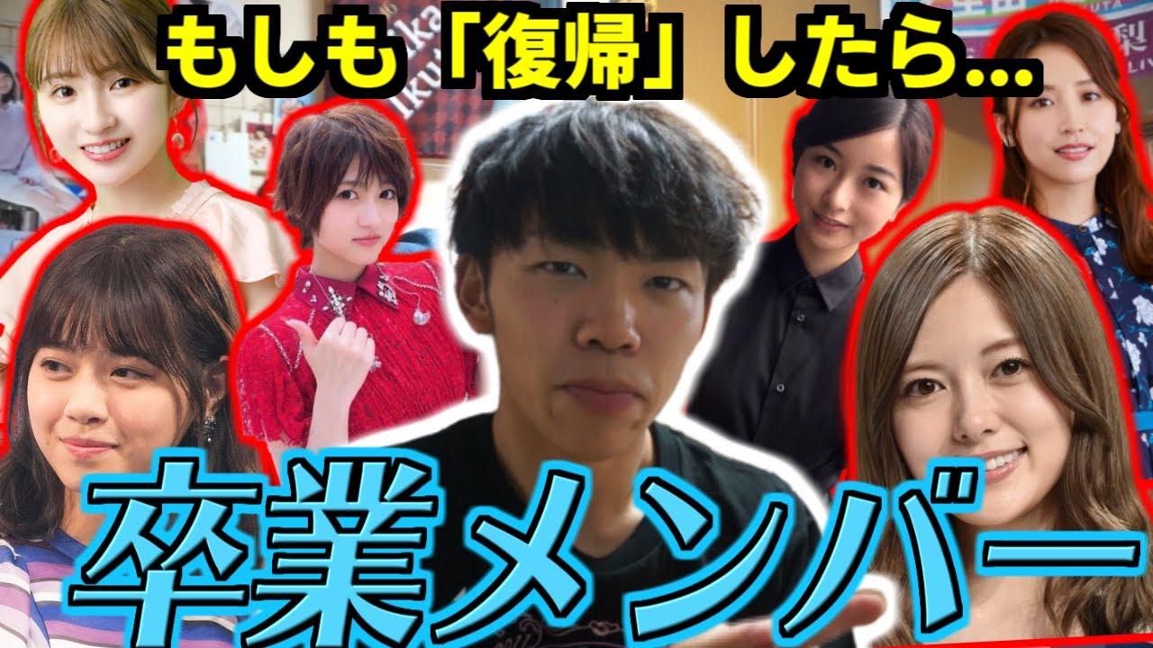 【乃木坂46】卒業メンバーが復帰するみたいです。