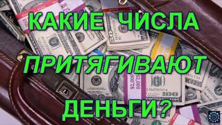 Интернет бизнес Какие числа притягивают деньги? Предлагаю под ключ, интернет бизнес