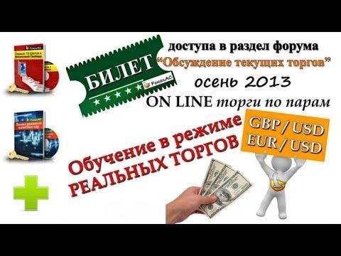Обучение валютные торги в реальном времени.
