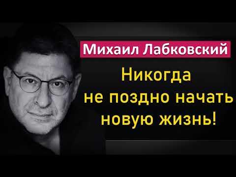 Михаил Лабковский - Никогда не поздно начать новую жизнь!