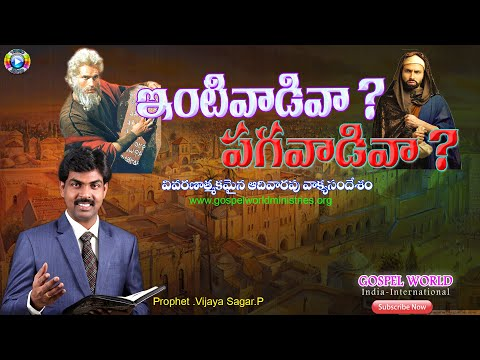 Sunday Church Live Stream ||Gospel World Ministries|| Kakinada-India