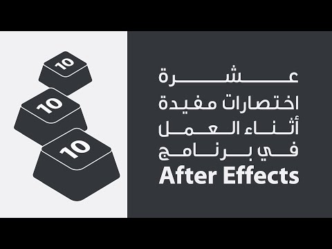 10 اختصارات مفيدة في برنامج After Effects موشن جرافيك Youtube