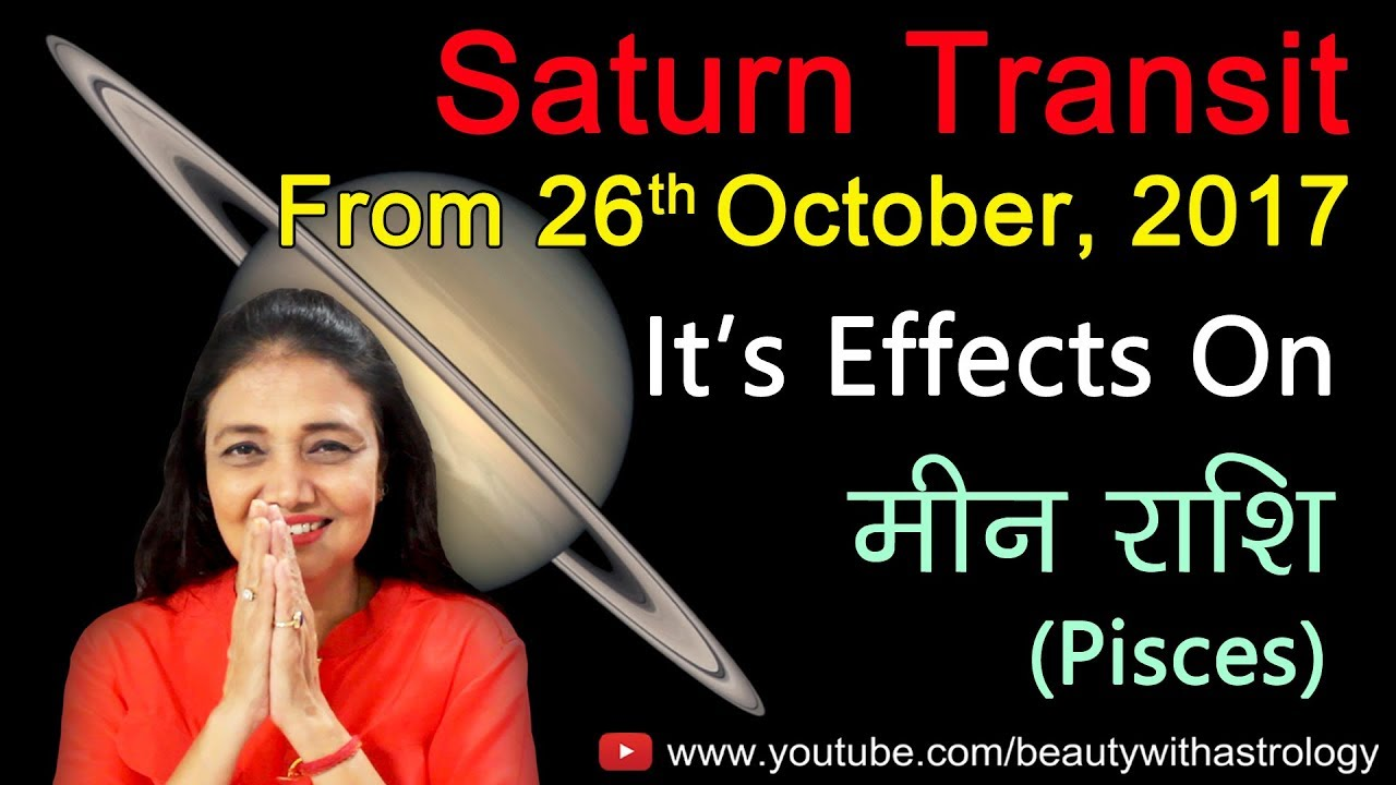 Pisces Horoscope in Hindi | Saturn Transits Vrishchika to Dhanu from 26th  October, 2017