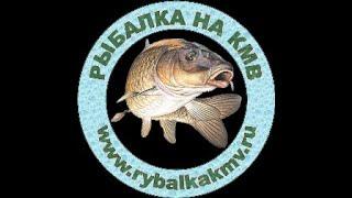 Рыбалка на КМВ Клевое место Ессентуки