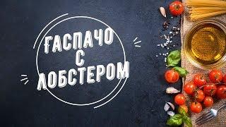 Суп Гаспачо с лобстером и морепродуктами.  gazpacho простой рецепт