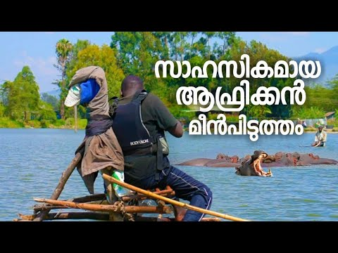 A Day With An African Fisherman | Africa Fishing  Malayalam Travel Vlog |