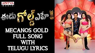 Mecanos Gold Full Song With Telugu Lyrics  Eedu Gold Ehe Songs  Sunil,sushma,richa,saagar Mahathi