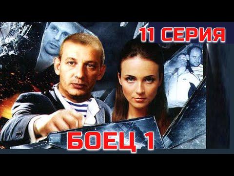БОЕЦ (2004) | 1 сезон 11 серия