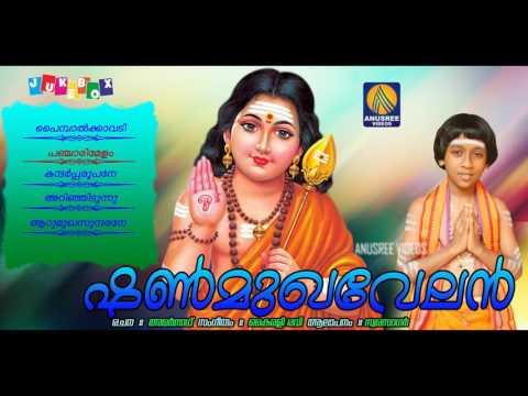 Shanmukha Velan Murugan Malayalam Devotional Songs Hindu Devotional Malayalam 2017