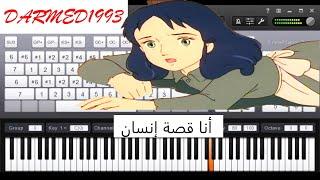 sali cartoon piano tutorial // تعليم عزف سالي بالبيانو مع الكلمات