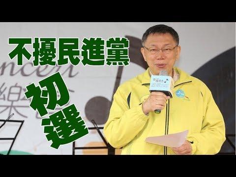 【阿北談時事】柯文哲:現在不要亂講 不要去干擾民進黨的初選
