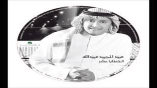 عبدالمجيد عبدالله - اشياء تسوى | Abdul Majeed Abdullah - Ashyaa Teswaa