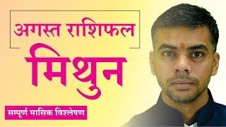 MITHUN Rashi   GEMINI   Predictions for AUGUST 2019 Rashifal   Monthly Horoscope  Vaibhav Vyas