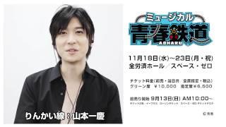 ミュージカル『青春-AOHARU-鉄道』コメント りんかい線:山本一慶