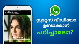 How to create Cool Trending  WhatsApp Status Using Kinemaster | By Tech 4 Malayalam