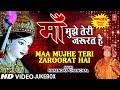 Maa Mujhe Teri Zaroorat Hai I NARENDRA CHANCHAL I Devi Bhajan I Full HD Video Songs Juke Box MP3