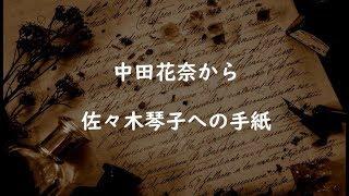 乃木坂書き起こし中 ⇒ https://nogizakanouta.com/ 乃木坂46のかなりん...