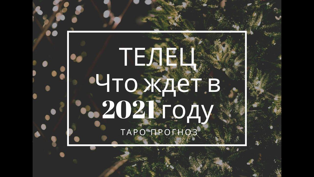 ТЕЛЕЦ. Что ждет в 2021 году: личная жизнь, работа, финансы. Ленорман+Таро прогноз онлайн