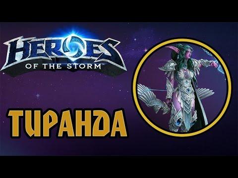 видео: heroes of the storm. Тиранда.