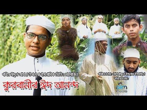 Eid Magazine - Bangla First islamic Vedio Magazine ᴴᴰ 2017 - AIIM Media