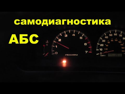 Диагностика АБС Тойота. Считывание кодов неисправности